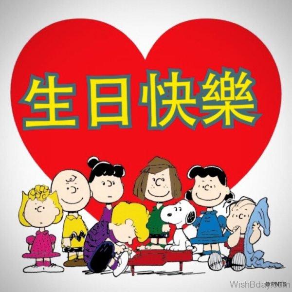 Wish Chinese Birthday Image