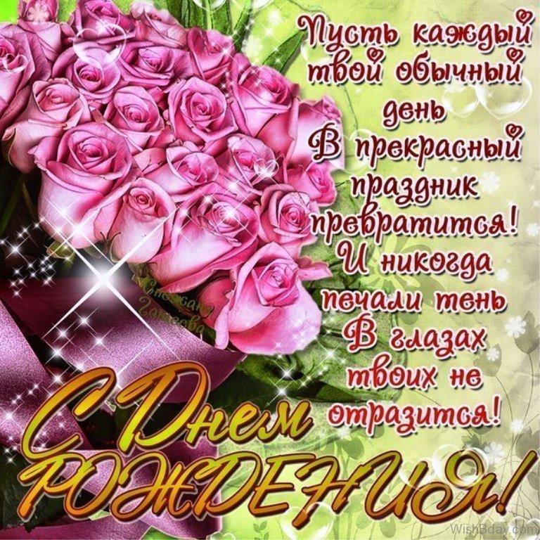 44 Russian Birthday Wishes Wish Happy Birthday In