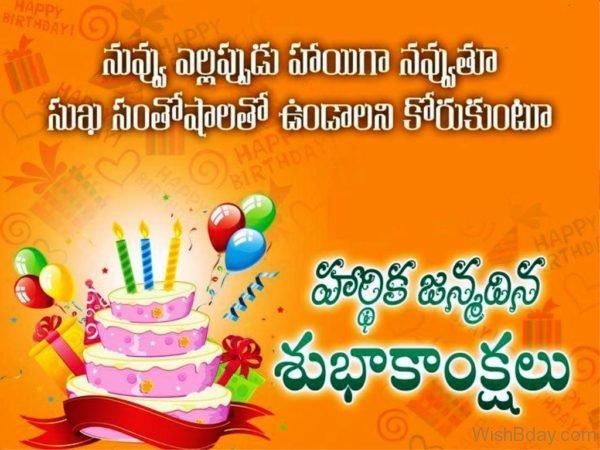 Wish Happy Birthday Image 15