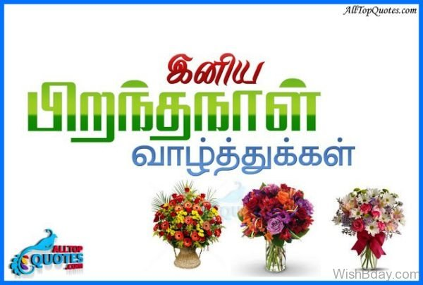 Wishes Happy Birthday For Tamil