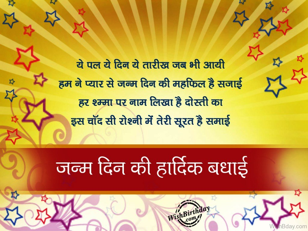grandmother in hindi Check out these best happy birthday grandma sayings and quotes for that lovely old lady that always shared her love to us and gave us happy feelings who doesn't love that sweet lady and here is why we have prepared new ideas on what to write on greeting cards for happy birthday wishes for grandma.