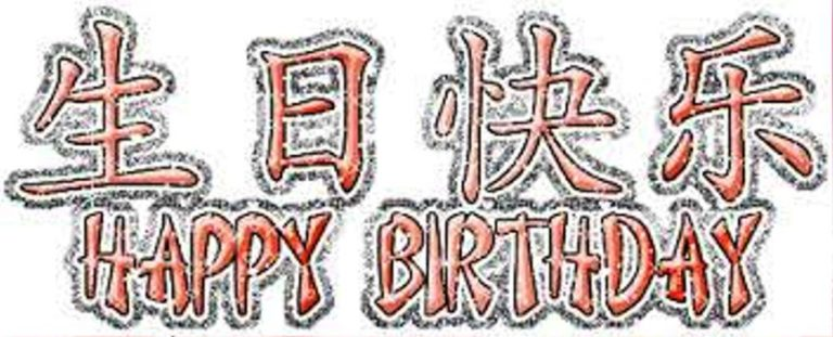 С днем рождения на японских иероглифах