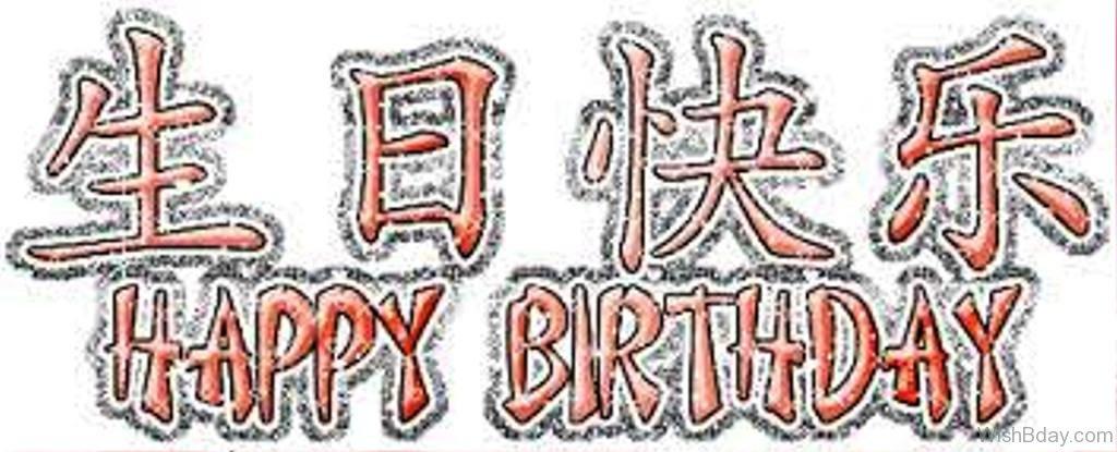 Поздравления с днём рождения на китайском языке