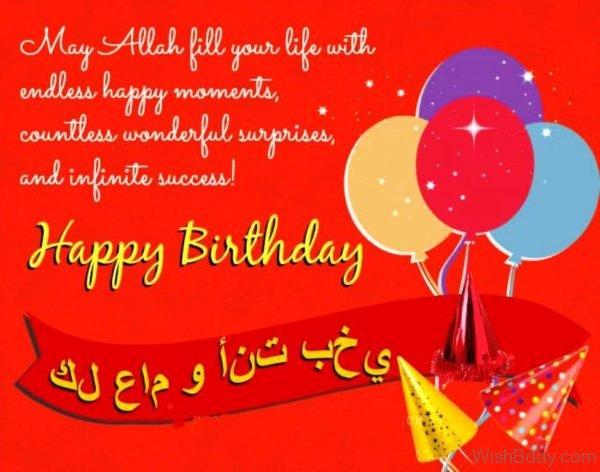 Arabic Happy Birthday Wishes 1