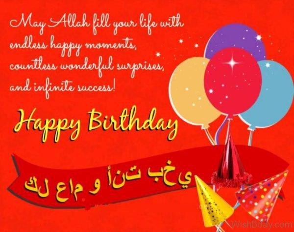 Arabic Happy Birthday Wishes