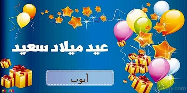 Best Birthday Wishes With Gift 1