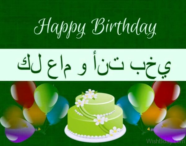 Birthday Wishes Greeting In Arabic