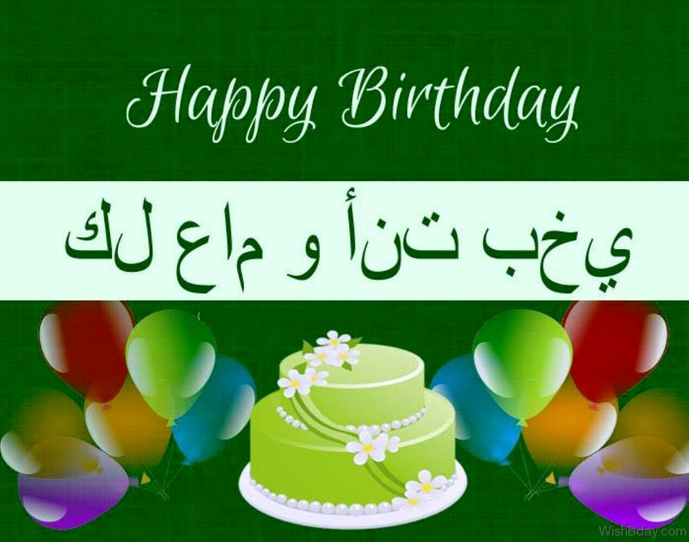 31 arabic birthday wishes birthday wishes greeting in arabic m4hsunfo