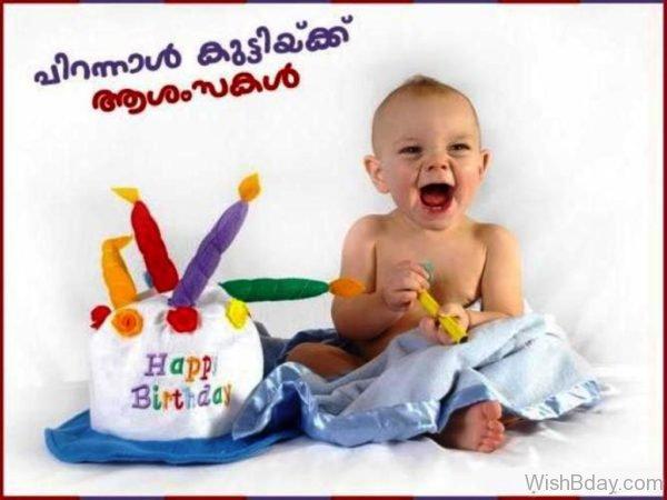 Birthday Wishes In Arabic Language