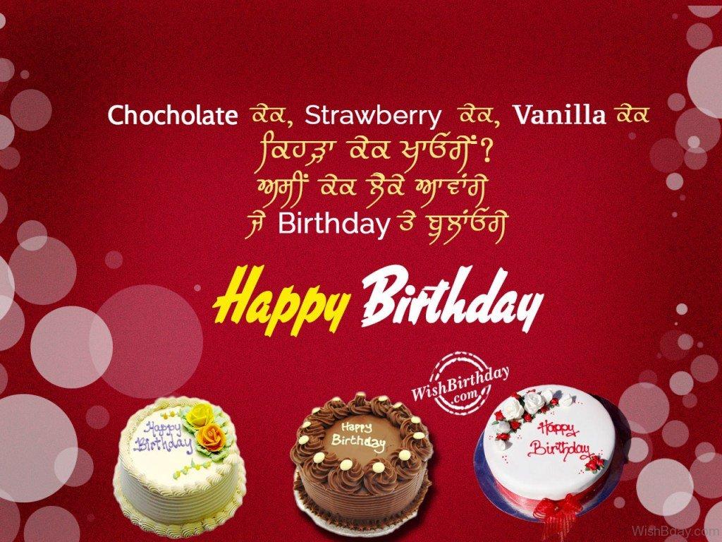 58 Punjabi Birthday Wishes
