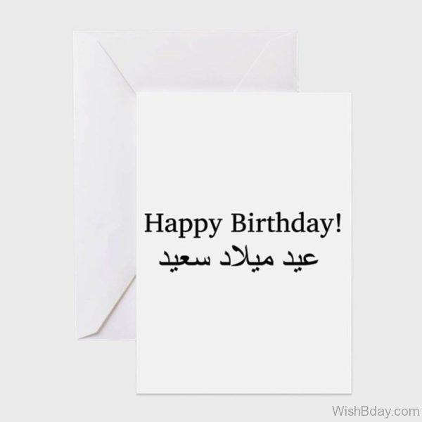 Happy Birthday 22
