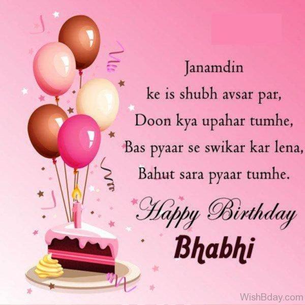 Happy Birthday Bhabhi JI