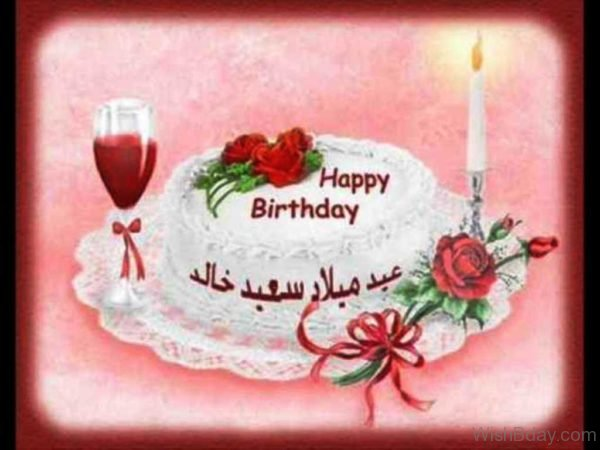 Happy Birthday Dear 13