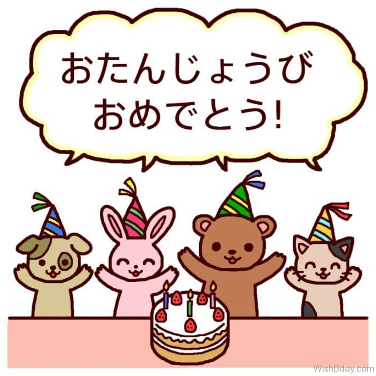 25 Japanese Birthday Wishes – Japanese Birthday Greetings