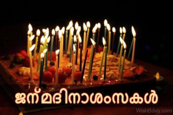 Happy Birthday Dear 5
