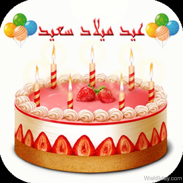 Happy Birthday Dear