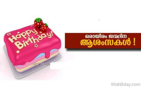 Happy Birthday Dear Nice Image
