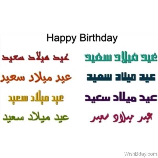 Happy Birthday Image 8
