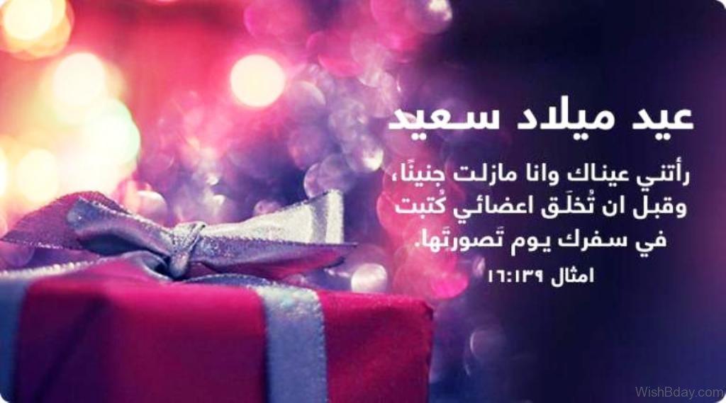 Happy Birthday In Arabic Language 1