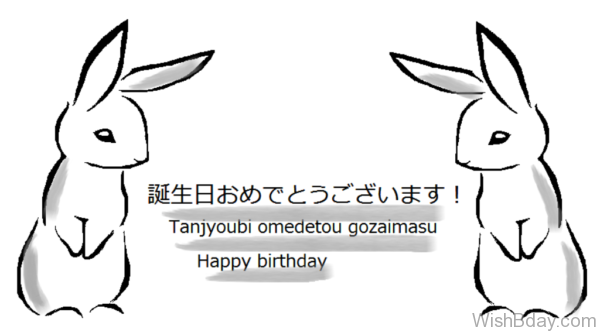 Happy Birthday In Japanese Language