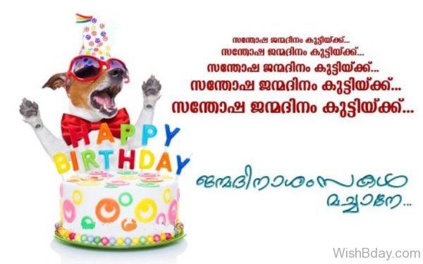Happy Birthday In Malayalam Language