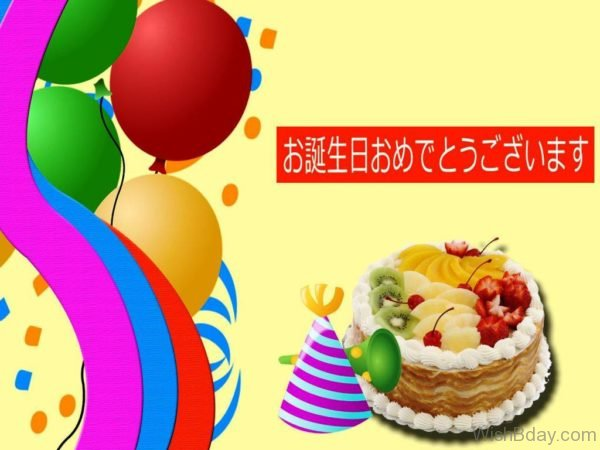 Happy Birthday Japanese