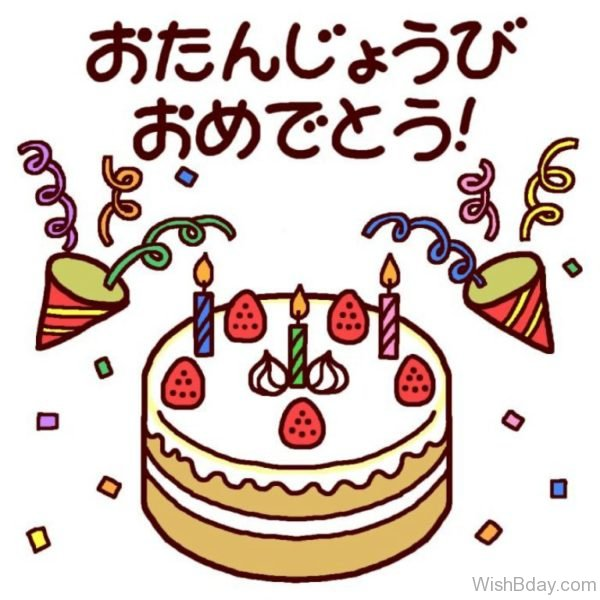 Happy Birthday Japanese Image