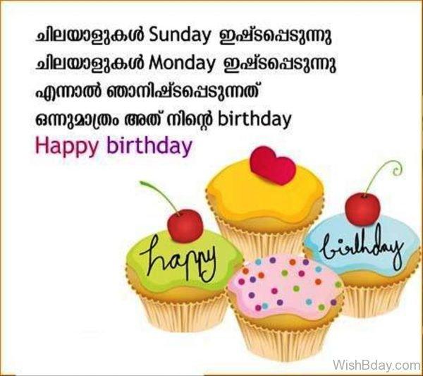 Happy Birthday Malayalam Image