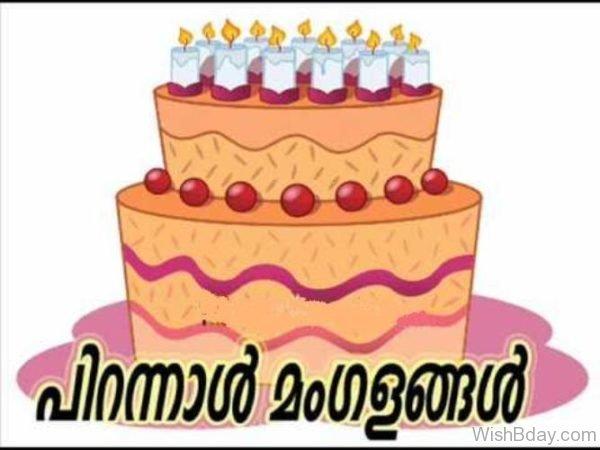 Happy Birthday My Dear 13