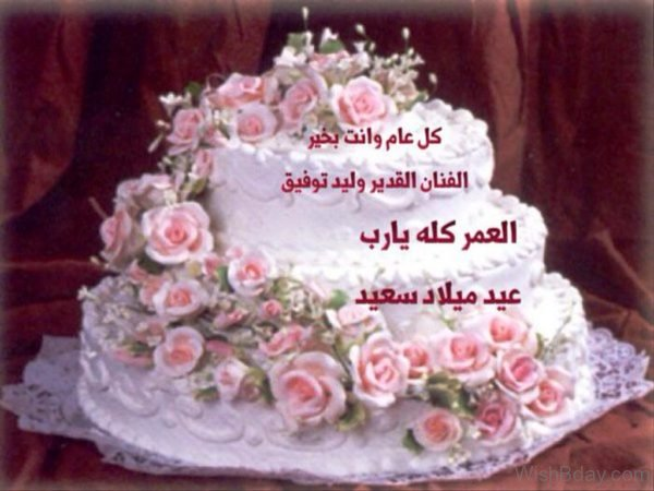 Happy Birthday My Dear 15