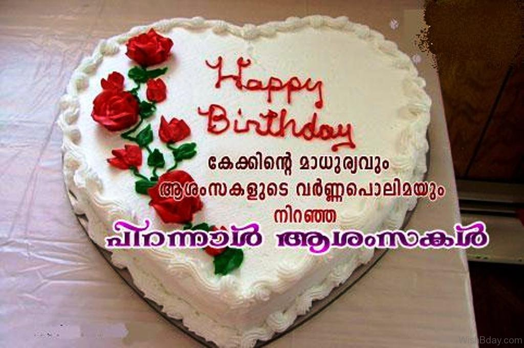 35 Malayalam Birthday Wishes