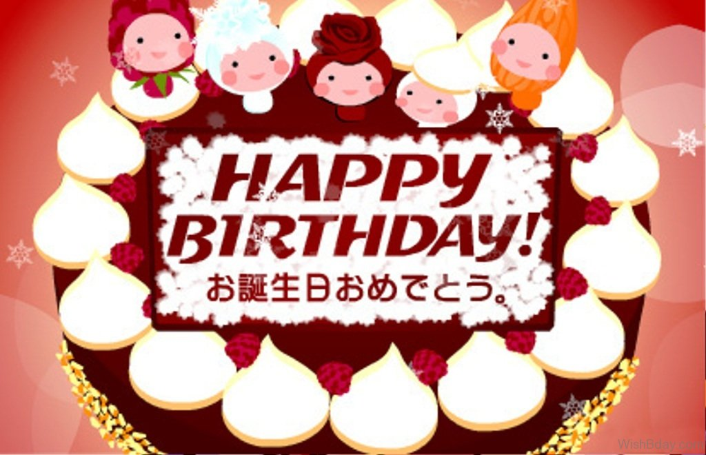 25 Japanese Birthday Wishes
