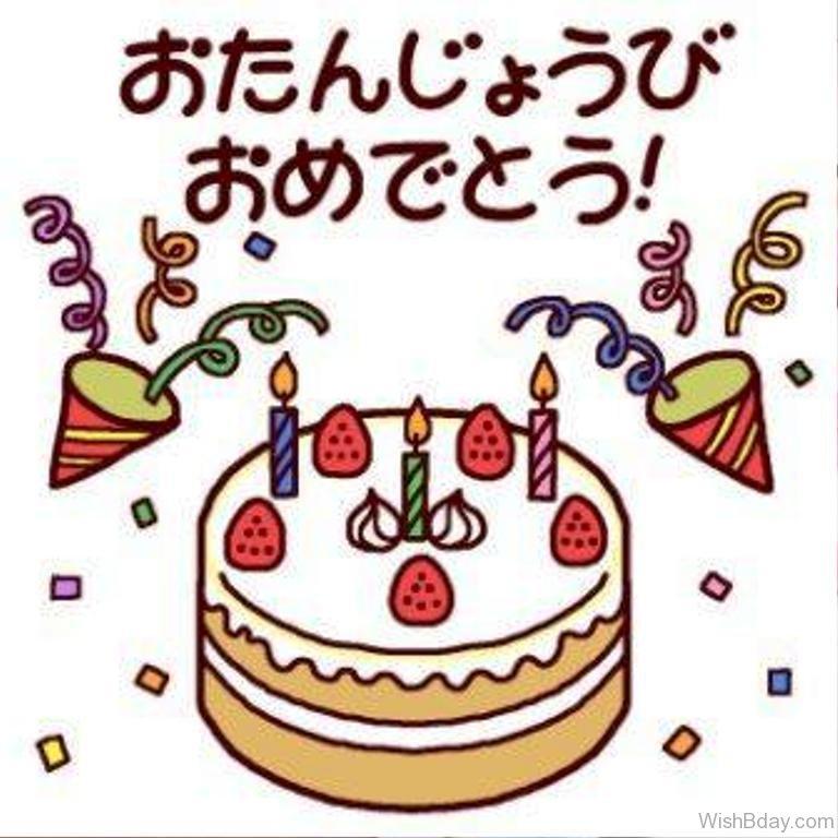 25 Japanese Birthday Wishes