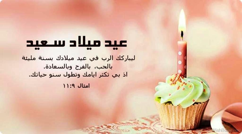 31 Arabic Birthday Wishes