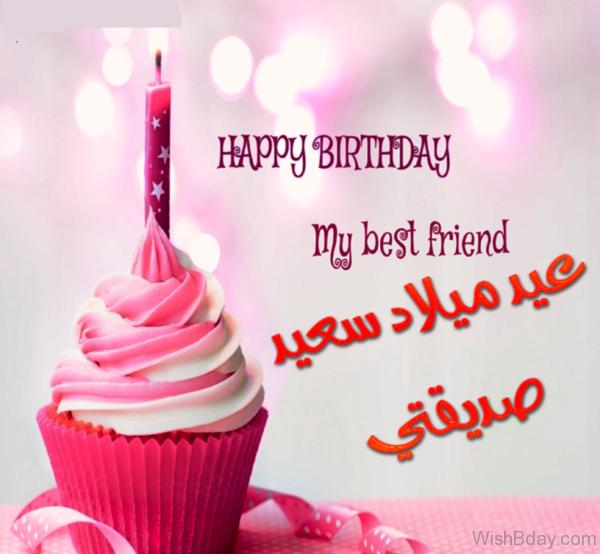 Happy Birthday To You My Dear 1