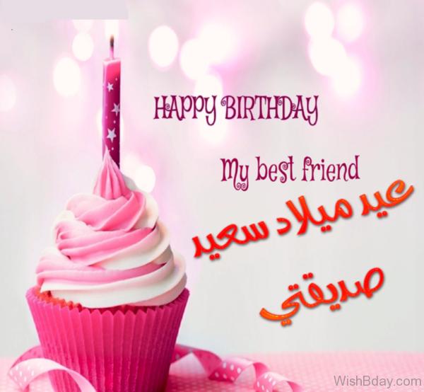 Happy Birthday To You My Dear