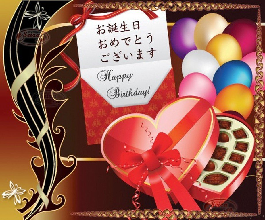 25 japanese birthday wishes happy birthday wishes 1 m4hsunfo