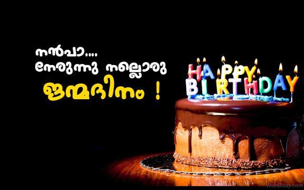 Malayalam Birthday Photo Frames Wishes - play.google.com