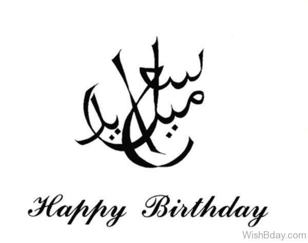 Happy Birthday Wishes In Arabic 1