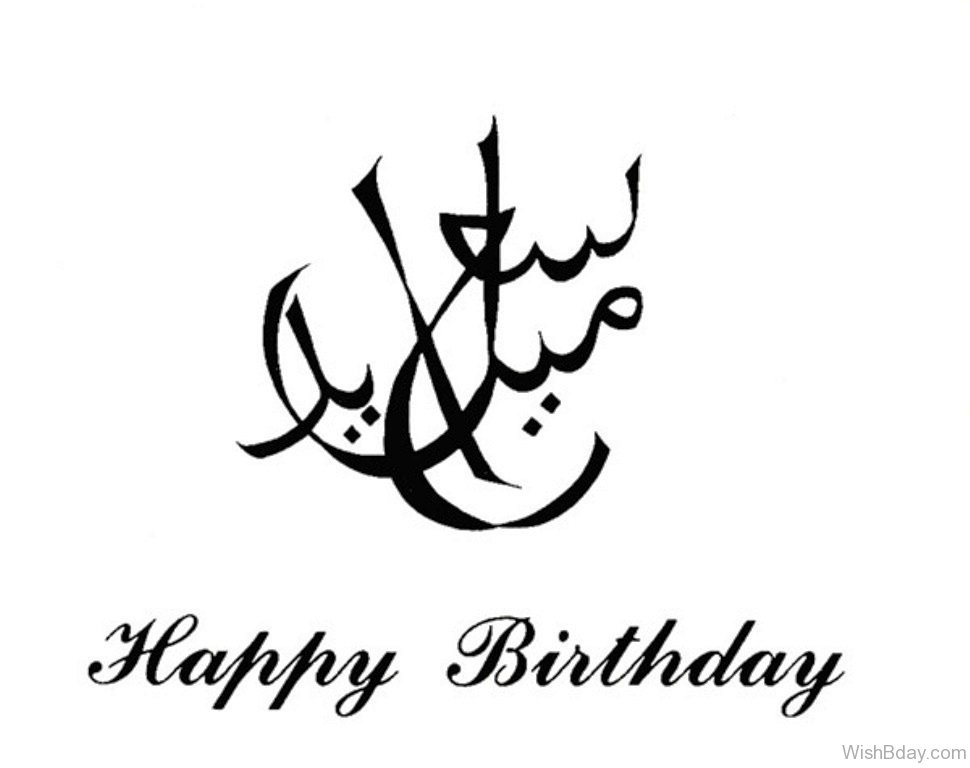 How to write in arabic happy birthday