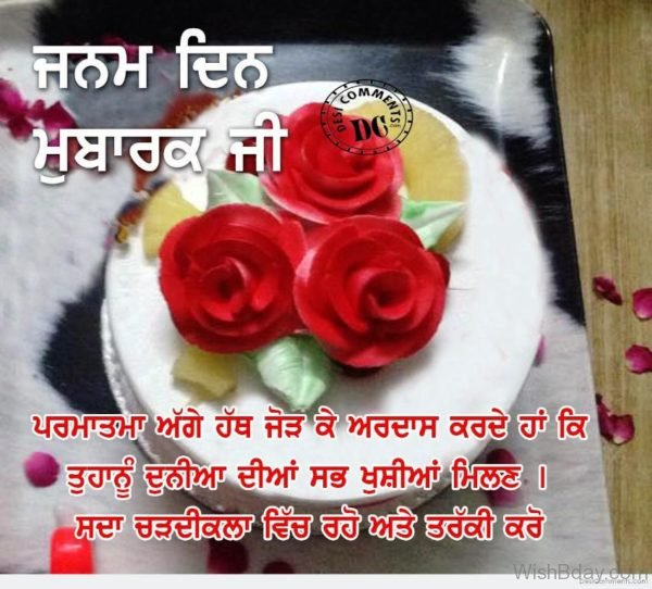 Happy Birthday Wishes In Punjabi