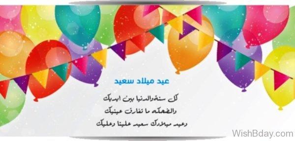 Happy Birthday With Balloon 8