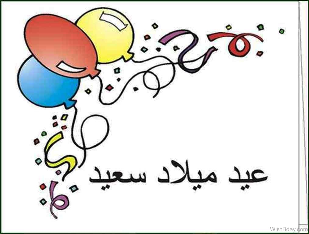 Birthday Wishes Greetings Page 3 – Birthday Greetings in Arabic