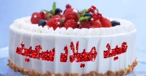 Happy Birthday With Cake 1