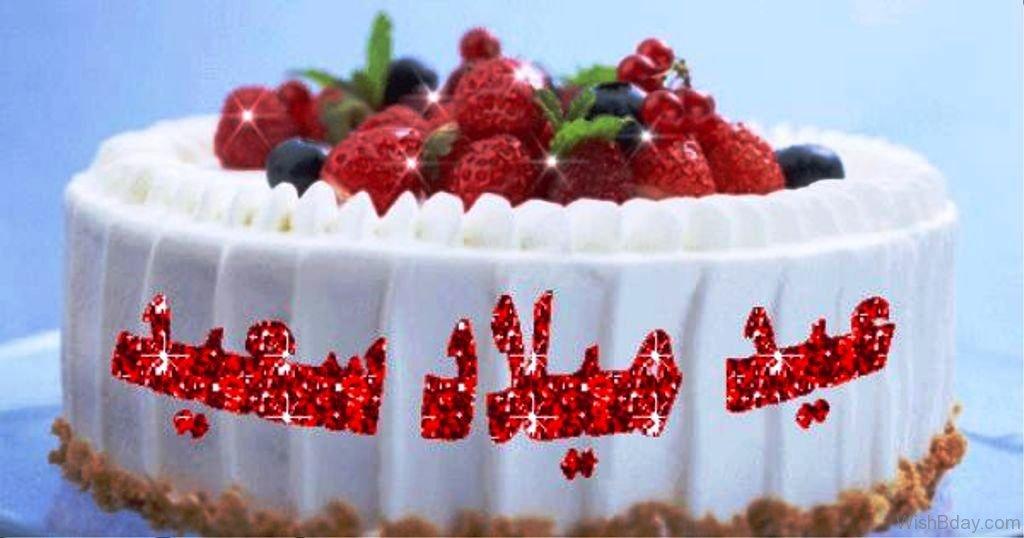 Happy Birthday With Cake 14