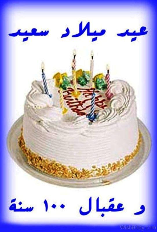 Happy Birthday With Cake 15