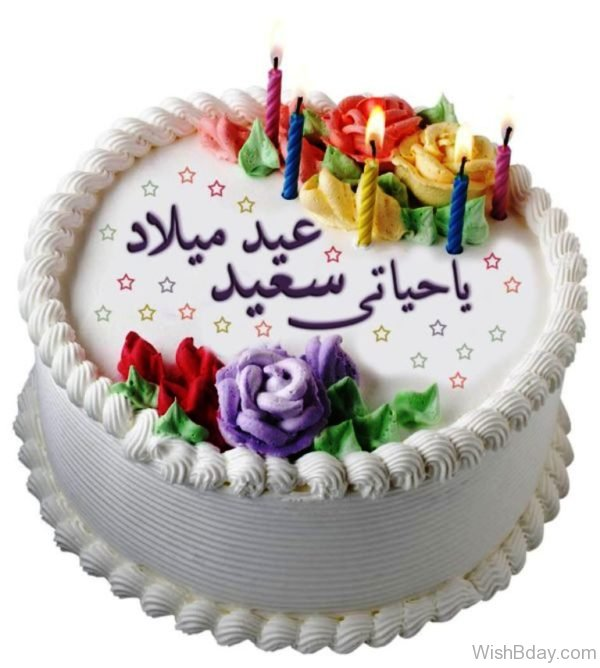 Happy Birthday With Cake Picture 1