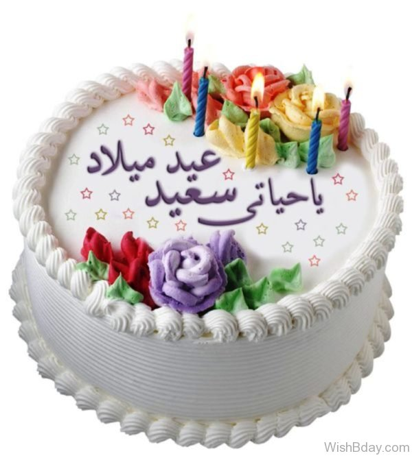 Happy Birthday With Cake Picture