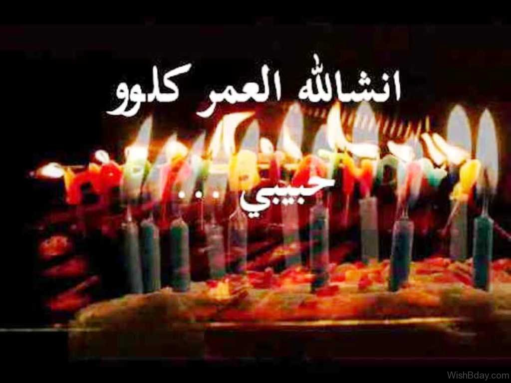 Happy Birthday With Candles