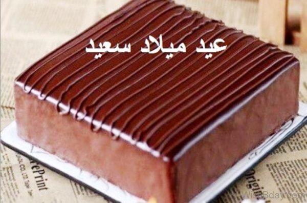 Happy Birthday With Chocolate Cake 2